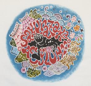 民謡クルセイダーズ、踊ってばかりの国、GEZANら出演、那覇から音楽とアートを発信するイベント『Sakurazaka ASYLUM 2020』開催
