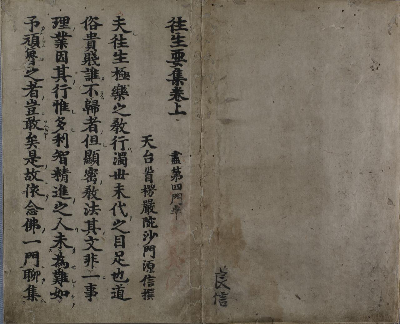 往生要集 源信著 紙本墨摺 6冊 鎌倉時代・建長5年(1253) 龍谷大学図書館蔵