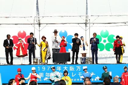太陽の塔の下、快晴のなか『大阪文化芸術フェスpresents OSAKA GENKi PARK』がスタート