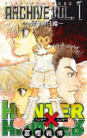 『HUNTER×HUNTER』の最新35巻が2/2(金)発売!!期間限定無料の特別版で物語をおさらいしよう!