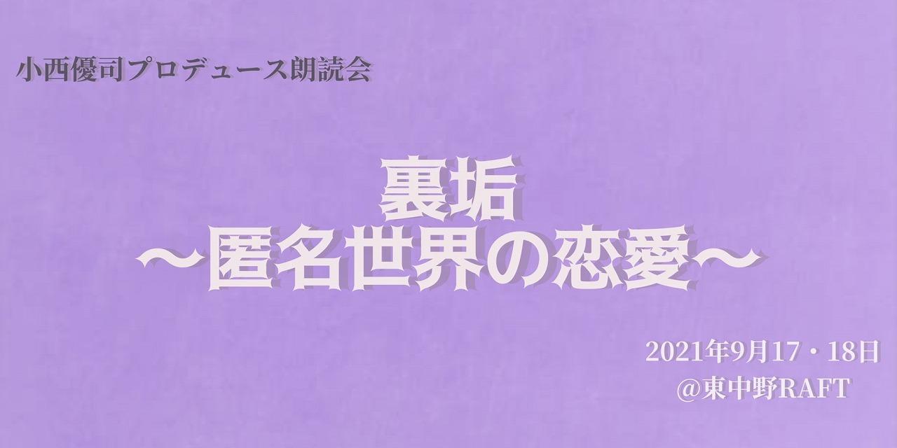 小西優司プロデュース朗読公演『裏垢~匿名世界の恋愛~』