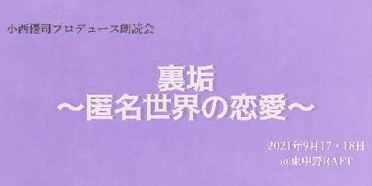 SNSで出会った2人の男女の物語を描く、小西優司プロデュース朗読公演『裏垢~匿名世界の恋愛~』を上演