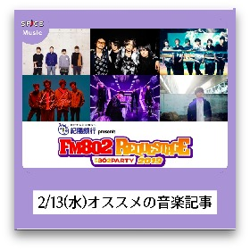 『FM802 REQUESTAGE 2019』、『ZIP!春フェス』など【2/13(水)オススメ音楽記事】