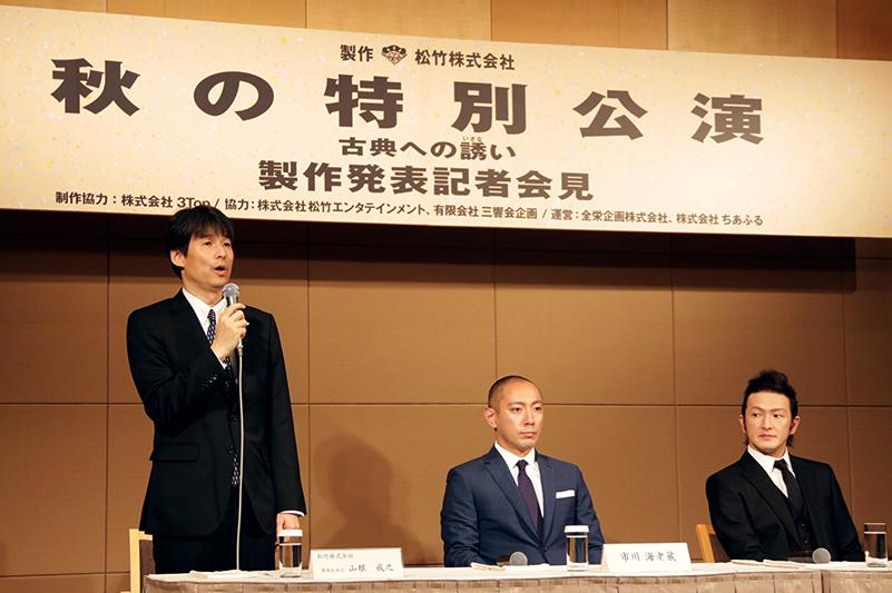 松竹株式会社 山根成之常務取締役