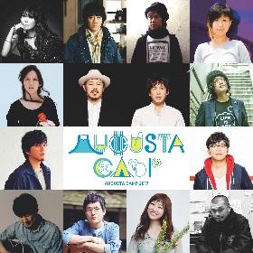 『Augusta Camp 2017』9月23日に富士急で開催、バンマスは山﨑まさよし&福耳5年ぶり新作も