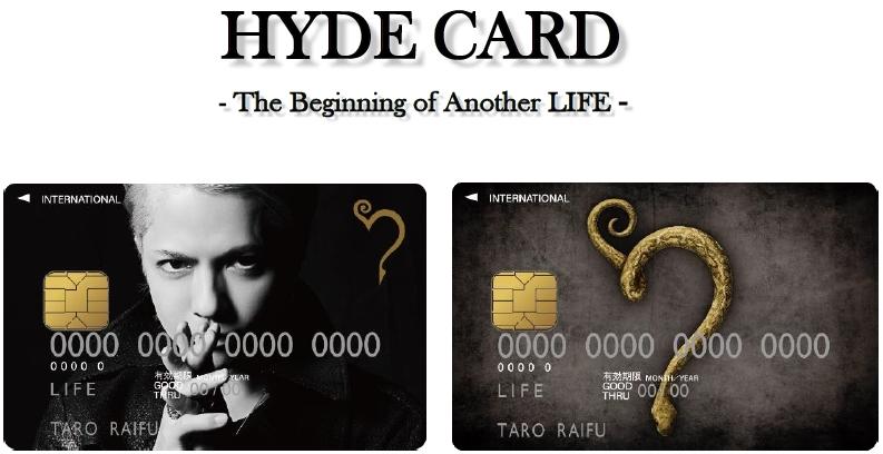 HYDE CARD ※券面デザインは変更となる場合がございます。