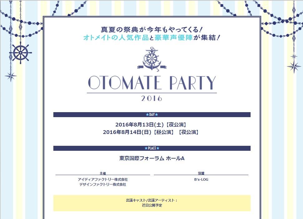 「オトメイトパーティー2016」ティザーサイト