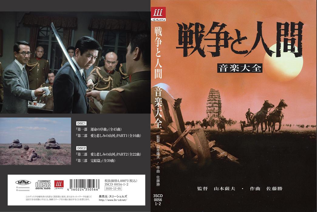 「佐藤勝/戦争と人間 音楽大全」CDジャケット(両面)