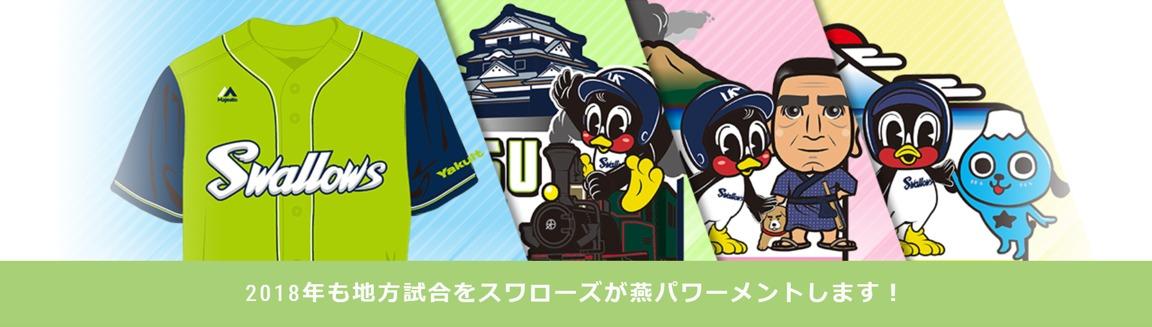 スワローズ恒例の『燕(エン)パワーメント!』 4月の松山から鹿児島、静岡の3都市で開催予定