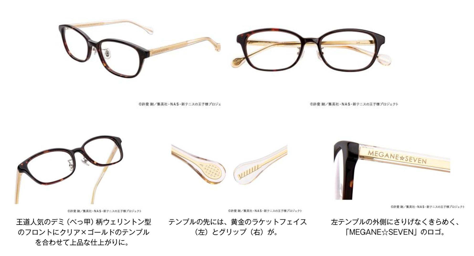 新テニスの王子様×Zoff コラボコレクションMEGANE☆SEVEN Line(メガネ☆セブン ライン)各7,000円(税別)