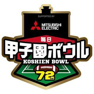 大学アメフト日本一を決める今年の『甲子園ボウル』は東西の両雄が相まみえる。どちらも勝つ理由がある必見の試合はもうすぐだ