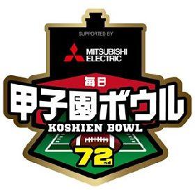 関西学院大学 vs 日本大学! 大学アメフト日本一を決める『甲子園ボウル』