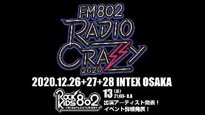 FM802が送るロック大忘年会『FM802 RADIO CRAZY』今年も3days開催決定