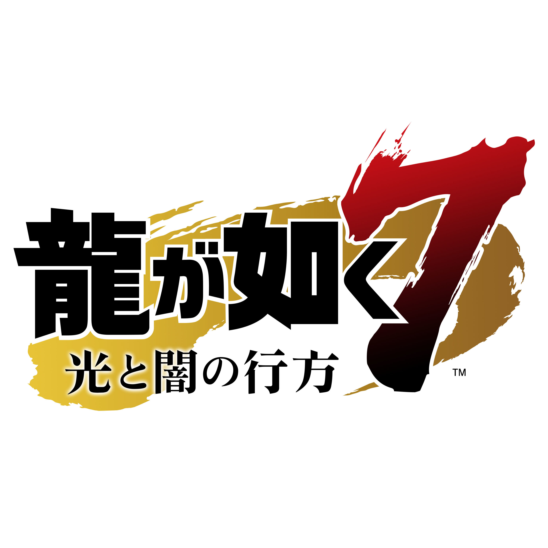 『龍が如く7 光と闇の行方』ロゴ (C)︎SEGA