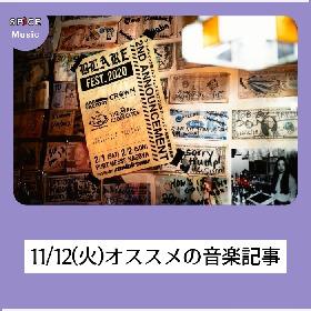 【昨日のニュースを振り返り】11/12(火)オススメ音楽記事