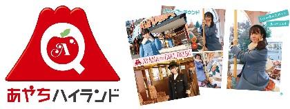 竹達彩奈×富士急ハイランドのコラボ「あやちハイランド」で夢デート気分! 本人降臨トークイベントも実施