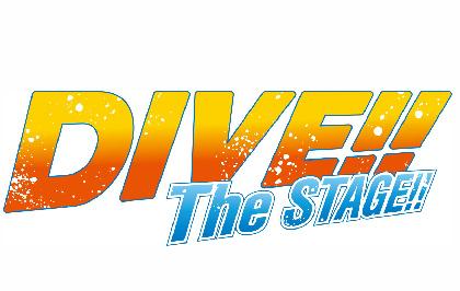 納谷健主演『「DIVE!!」The STAGE!!』 廣野凌大、大島涼花、藤岡沙也香、光宣ら新キャスト4名が発表!チケット一般最終先行実施