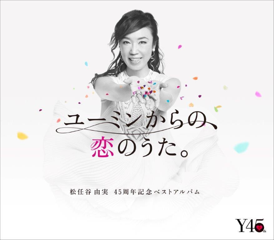 松任谷由実 45周年記念ベストアルバム『ユーミンからの、恋のうた。』