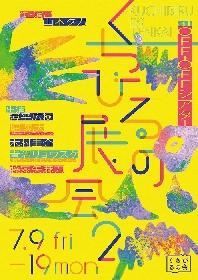 演劇団体・くちびるの会『くちびるの展会2』初日開幕 作・演出を手掛ける山本タカのコメント&舞台写真が到着