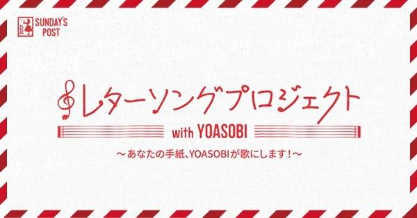 YOASOBI レターソングプロジェクト