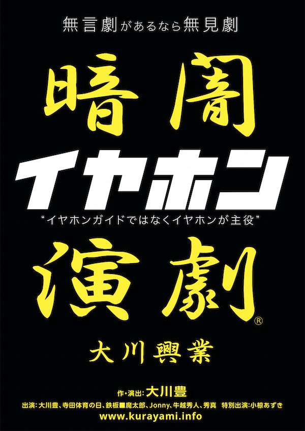 大川興業 暗闇演劇『イヤホン』チラシ表