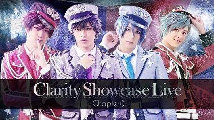 舞台『アニドルカラーズキュアステージ Clarity Showcase Live -Chapter0-』 Clarityの4人による圧巻のライブ公演レポート