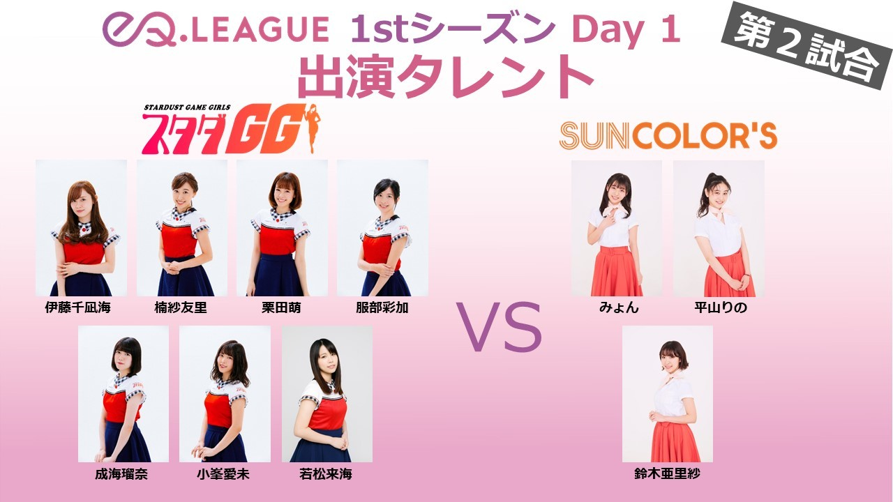 第2試合:スタダGG! VS SUN COLOR'S