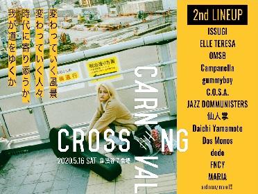 CINRA主催『CROSSING CARNIVAL'20』にISSUGI、Campanella、dodo、FNCYら第二弾出演者13組発表