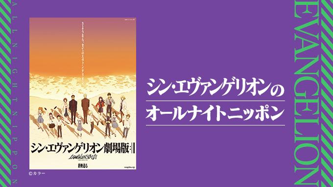 『シン・エヴァンゲリオンのオールナイトニッポン』