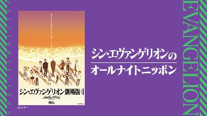 林原めぐみがパーソナリティ 『シン・エヴァンゲリオンのオールナイトニッポン』放送決定、主要キャストもリモート出演