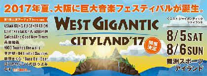 アジカン 175Rも出演 『WEST GIGANTIC CITYLAND'17』が開催決定!