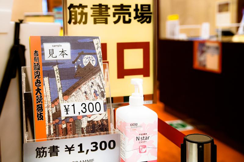 表紙は、江戸時代の芝居小屋を描いた浮世絵。ここにも櫓があがっている。