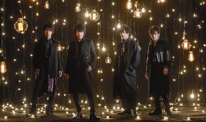 シド、3曲連続リリース第一弾シングル「ほうき星」のアートワーク&新アーティスト写真公開 結成記念日配信ライブも決定