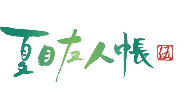第5期始動!TVアニメ『夏目友人帳 伍』2016年秋より放送開始
