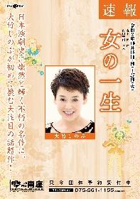 大竹しのぶ、日本演劇史不朽の名作『女の一生』主演に決定、杉村春子が演じた布引けい役に