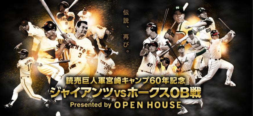 2月10日に開催される『ジャイアンツ vs ホークスOB戦』