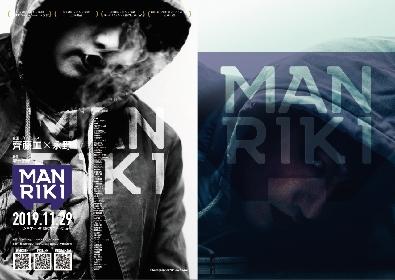 斎藤工は強制整形・準強姦の罪を犯して逃亡する医師、SWAYは美人局を仕掛けるヒモに 映画『MANRIKI』本予告編を公開