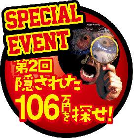 挑戦者求ム!!スキー場に隠された106万円を探せ!!