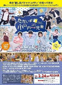 黒羽麻璃央、鳥越裕貴、眞嶋秀斗ら出演ドラマ『ただいま!小山内三兄弟』Blu-ray&DVD-BOXが発売決定