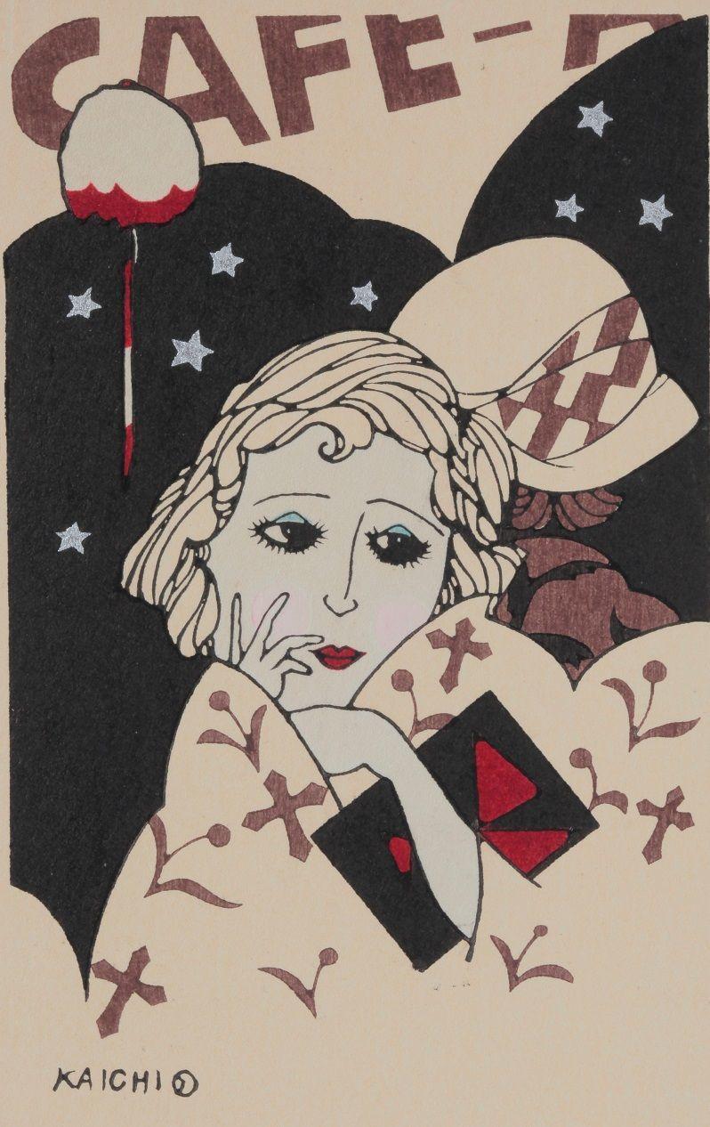小林かいち 《二号街の女》1925(大正14)~1926(大正15)年頃