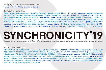 『SYNCHRONICITY'19』にOAU、BRADIO、雨パレ、アルカラら第5弾出演者40組発表