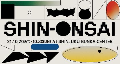 サニーデイ・サービス、bonobos、奇妙礼太郎、KID FRESINOなど17組が出演、新宿発都市型音楽フェス『SHIN-ONSAI 2021』日割り発表