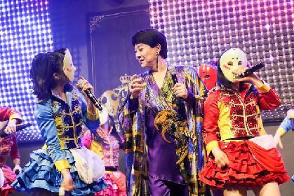 美川憲一×仮面女子、本日イベントで「さそり座の女」コラボ