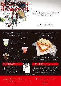 限定オリジナルドリンク「ハイエボリューションソーダ」販売決定! 新宿バルト 9cafe oase にて『エウレカナイン cafe』始動