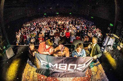 『FM802弾き語り部 2019新春発表会』テレン松本大、フジファブ山内総一郎、渡辺大知で最高の幕開け