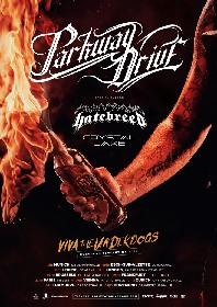 """Crystal Lake オーストラリアのメタルコアバンド""""パークウェイ・ドライヴ""""のヨーロッパツアーに出演決定"""
