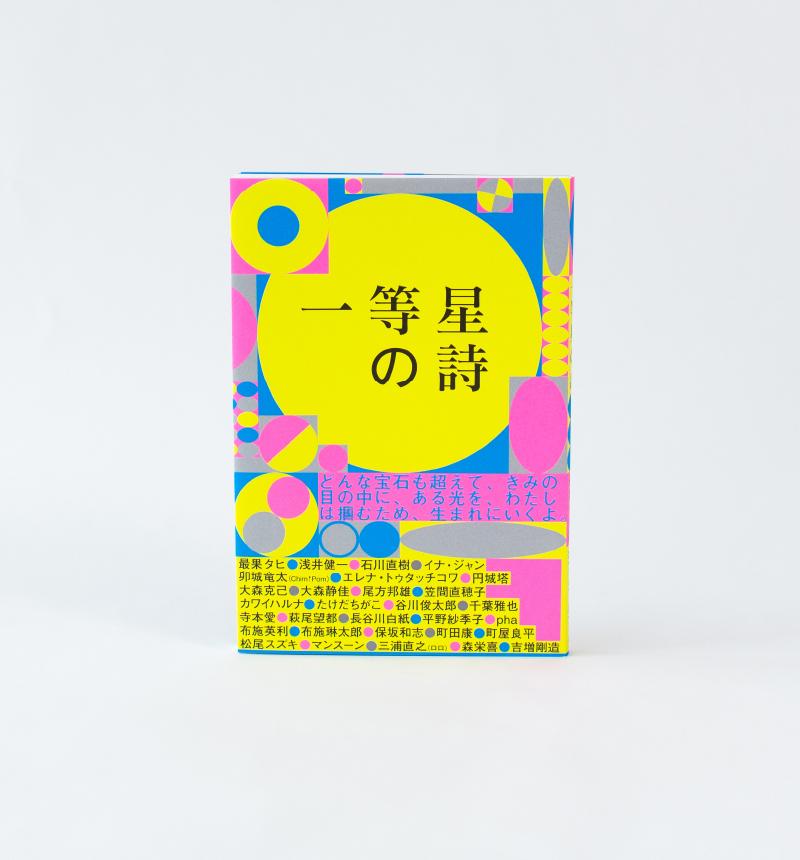 オフィシャルブック『一等星の詩』