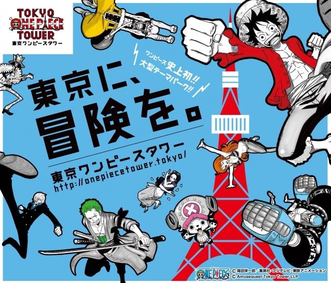「東京ワンピースタワー」の人気アトラクション「ONE PIECE LIVE ATTRACTION」