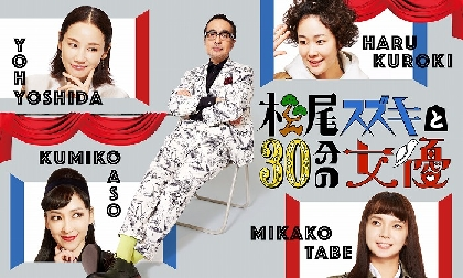 吉田羊、多部未華子、麻生久美子、黒木華からメッセージが到着 『松尾スズキと30分の女優』WOWOWプライムで4/17放送