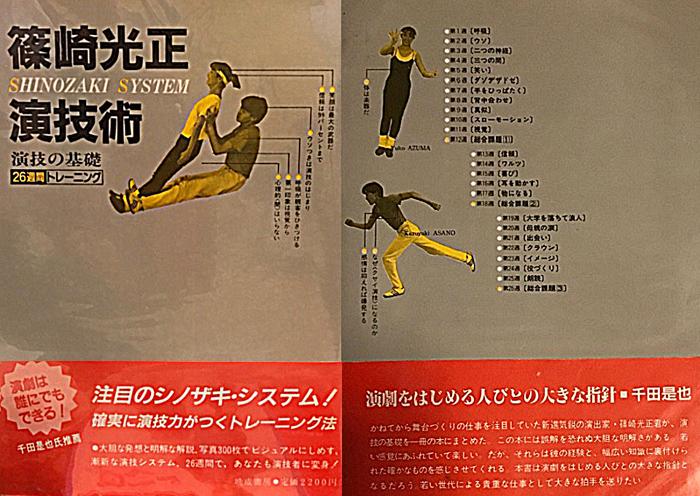 篠崎光正『演技術』には、孤児役たちが練習していた「ダゾザド・ドザゾダ」などの演技ハウツーが、浅野和之と東ゆう子の写真付きで解説されている。